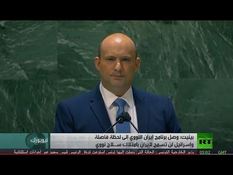 بينيت: لن نسمح لإيران بامتلاك سلاح نووي