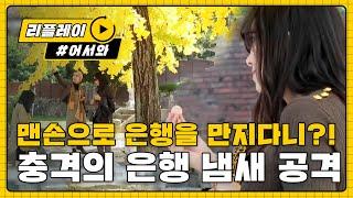 [어서와 한국은 처음이지 64화] 알록달록 가을 사찰