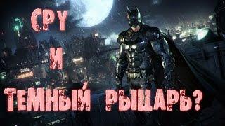 DENUVO!Взломанной игрой от CPY будет Batman: Arkham Knight?