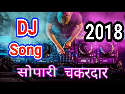 सोपारी चकरदार नविन गावं ll Sopari chakardar New DJ SONG