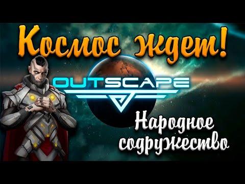 НАРОДНОЕ СОДРУЖЕСТВО - Outscape