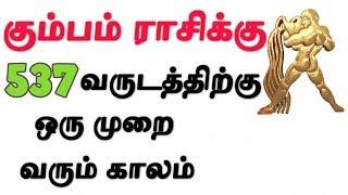 537 வருடத்திற்கு ஒரு முறை வரும் யோகம் கும்பம் ராசி | Kumba Rasi | கும்பம் ராசி | Astrology in Tamil