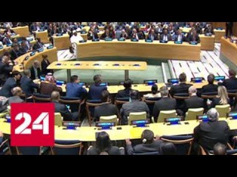 Иран, КНДР, Сирия: Генассамблея ООН соберется в 73-й раз
