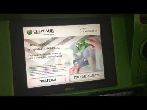 как распечатать чек по совершенному платежу по карте Сбербанка