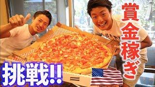 【060】アメリカンの大食選手権!!巨大ピザ食べ切りチャレンジ!!(アメリカ23日目)