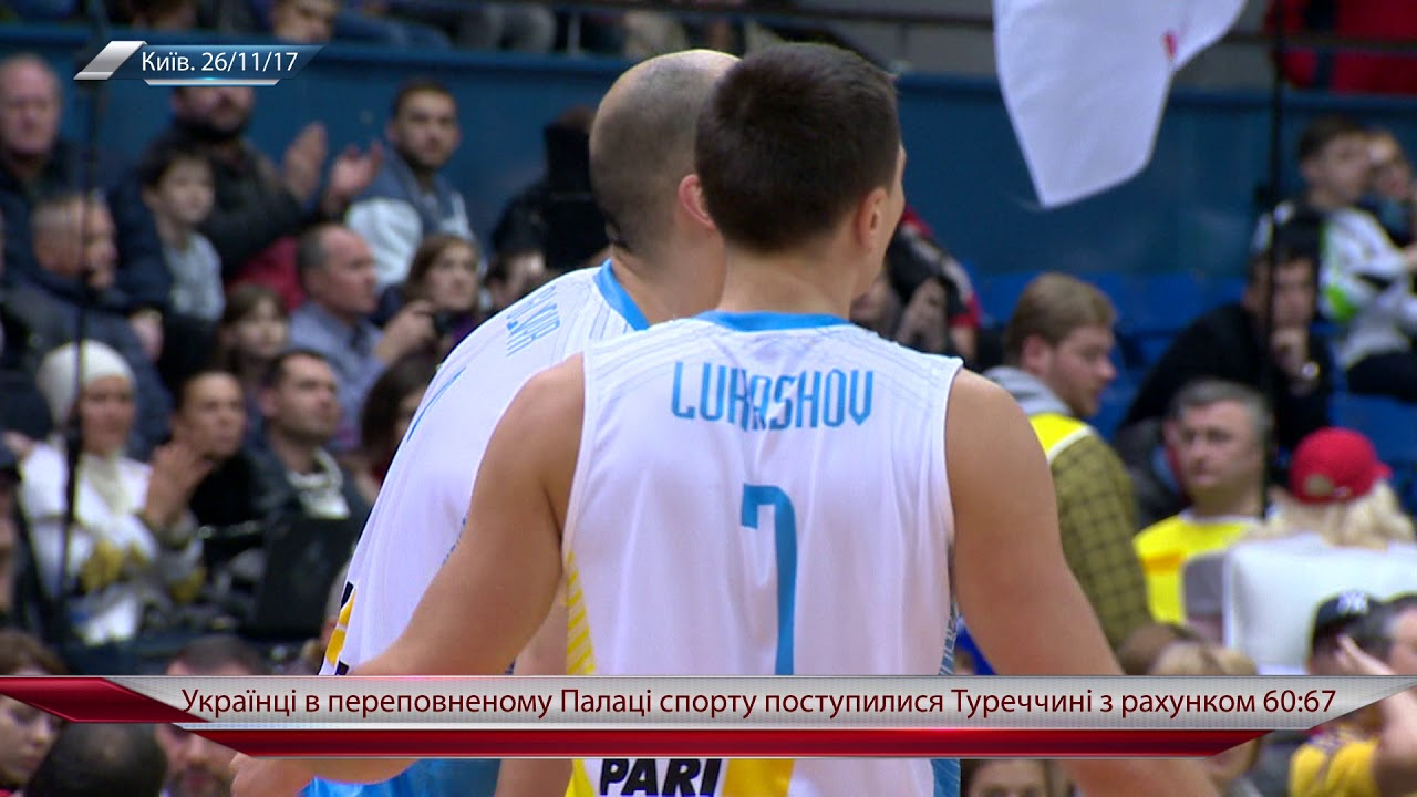 e13c6f44 Баскетбол. Отбор на ЧМ-2019. Украина проиграла Турции 60:67 - YouTube