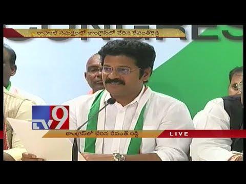 Revanth Reddy Press Meet LIVE || Congress leaders speak to media in Delhi || Rahul Gandhi