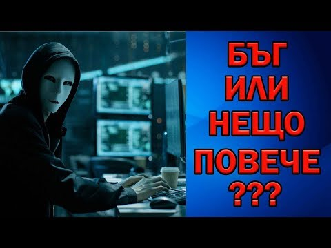 Необяснима Аномалия в GOOGLE Преводач