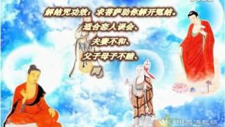 佛教歌曲《解结咒》 标清