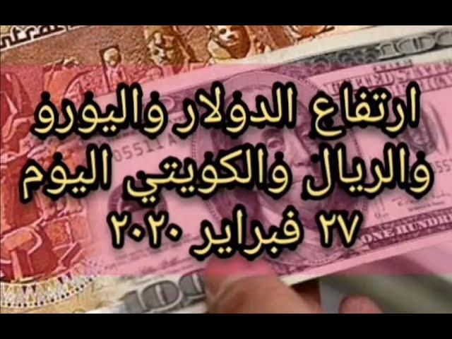 سعر الدولار في مصر اليوم 27 فبراير 2020