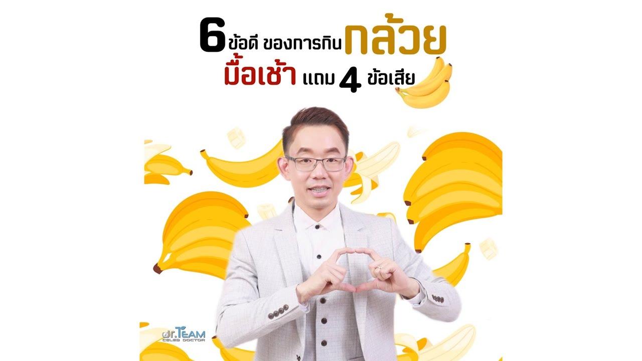 6 ข้อดี ของการ #กินกล้วย มื้อเช้า #แถม  4 ข้อเสีย (ในบางคน)