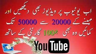 How To Earn 20000-50000 by Watching Videos| No inverstment 100% guarenteed