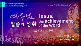 December 25th 2020 | Christmas Global Worship | Landmarker Ministry