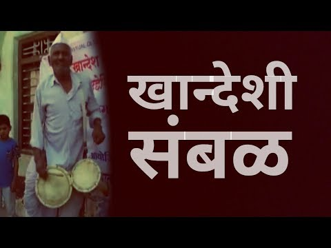 khandesh Sambal !!! खान्देश संबळ, खान्देशी नडगं...