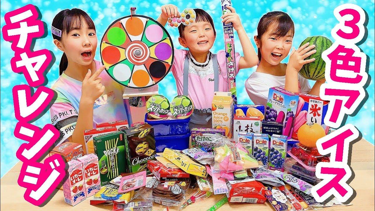 【3色アイスチャレンジ🍦✨】ルーレットで色決め😲✨ 材料を買いにおかいもの✨ おうちで手作りアイス😍 マザーガーデン  💛 【おかいもの】 💛 はれママ