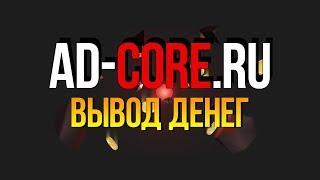 РЕАЛЬНЫЙ СПОСОБ ЗАРАБОТКА В ИНТЕРНЕТЕ НА САЙТЕ AD-CORE.RU