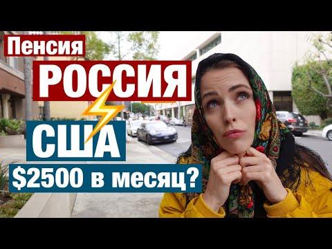 ПЕНСИЯ В США VS ПЕНСИЯ В РОССИИ. КТО ПОЛУЧАЕТ САМУЮ БОЛЬШУЮ ПЕНСИЮ