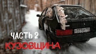 ДОРОБИВ ВКАРБОВАНИЙ КРИЛО / ПЕРЕВЗУВСЯ НА ЗИМУ / МІЙ ПЕРШИЙ РЕМОНТ КУЗОВА | КУЗОВЩИНА - 2 ЧАСТИНА !