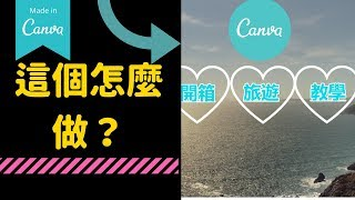 用canva設計你的超有質感FB.IG.youtube封面縮圖羽翼之兔用影片記錄生活