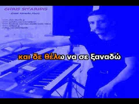 Ena xeimoniatiko proi - Eleni Vitali (Karaoke Version + Lyrics) By Chris Sitaridis