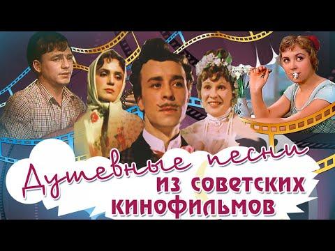Лирические песни из советских кинофильмов слушать онлайн бесплатно