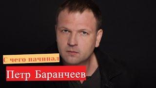 Баранчеев Петр сериал Черная кровь ЛИЧНАЯ ЖИЗНЬ С чего начинал? Практика