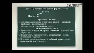 Подготовка к ЕНТ (Русский язык): Причастие как особая форма глагола