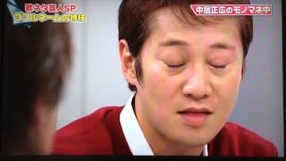 """SMAP中居くんがお笑い芸人""""ダブルネーム""""がする中居正広のモノマネをマ..."""