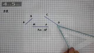 Упражнение 99. Математика 5 класс Виленкин Н.Я.