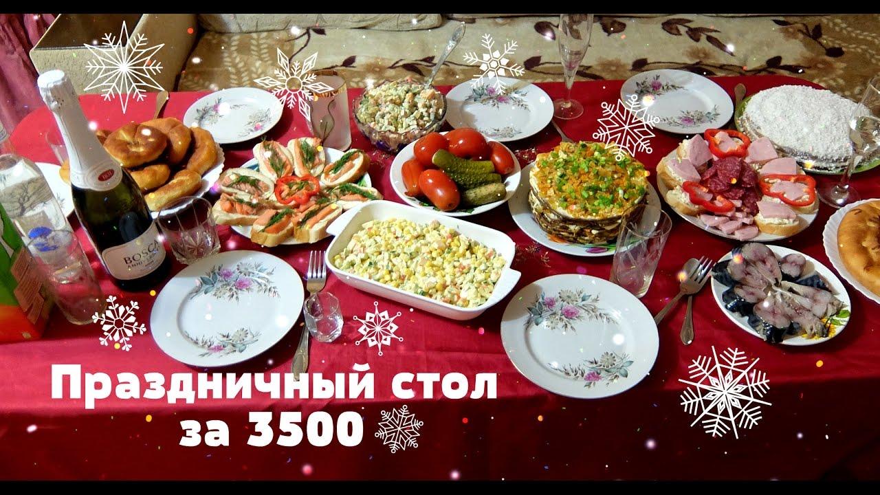 Список продуктов на праздничный стол