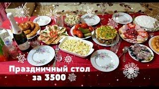Наш Праздничный СТОЛ за 3500 рублей