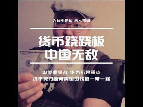 中美贸易战 有利中国 货币跷跷板的玩法 人民币集团 美元集团 中国都可以当庄家 货币剪刀差还清外债 美元利息搞一带一路