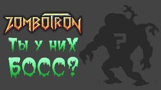 Zombotron - Прохождение игры #2 | Ты у них Босс?