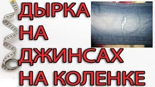 Дырка на джинсах на коленке(В этом видео я расскажу, как зашить дырку на коленке., 2016-05-15T16:06:31.000Z)