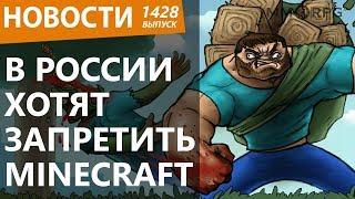 В России хотят запретить Minecraft. Новости