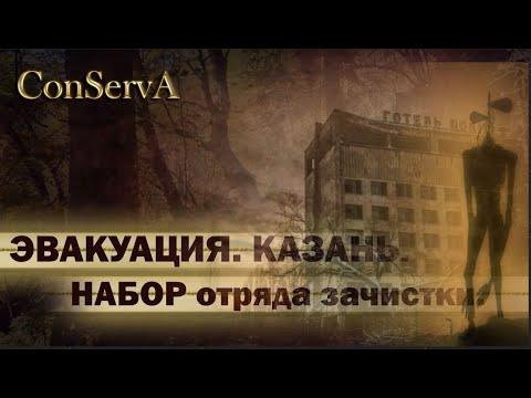 Эвакуация. Казань. Набор отряда зачистки.