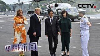 [中国新闻] 新闻观察:日美首脑大秀亲密 经贸谈判僵局难破   CCTV中文国际