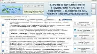 Презентация-видеоурок ИПС «ЭТАЛОН-ONLINE» (обновленная версия)