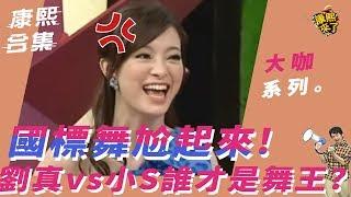 【大咖系列】國標舞尬起來! 劉真vs小S誰才是舞王?