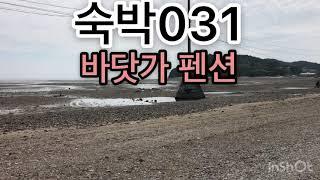 바닷가 팬션펜션매매/옹진군 선재도 바다조망