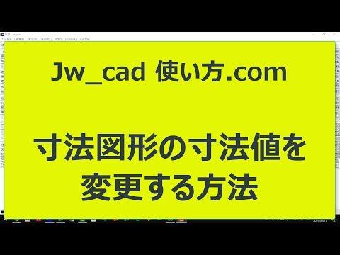 Jw_cad 使い方com 寸法図形の寸法値の変更方法