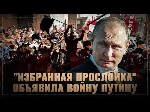 """""""Избранная прослойка"""" объявила"""