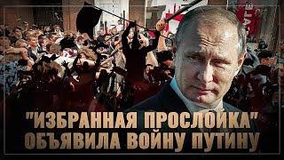 Избранная прослойка объявила войну Путину