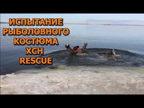 Испытание зимнего рыболовного костюма-поплавка «Рескью» , фирмы ХСН.