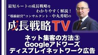 ネット集客・web集客の方法③Google(グーグル)アドワーズ/ディスプレイネットワーク広告【成長戦略TV第77回】