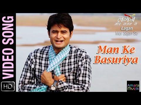 Man Ke Basuriya | Lagan Mor Sajan Se | Video Song | Chhattisgarhi Movie| Arun Kumar Neelam Dewangan