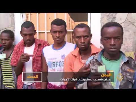 اليمن: إعدام وتعذيب لمهاجرين بإشراف الإمارات  - 00:23-2018 / 4 / 19