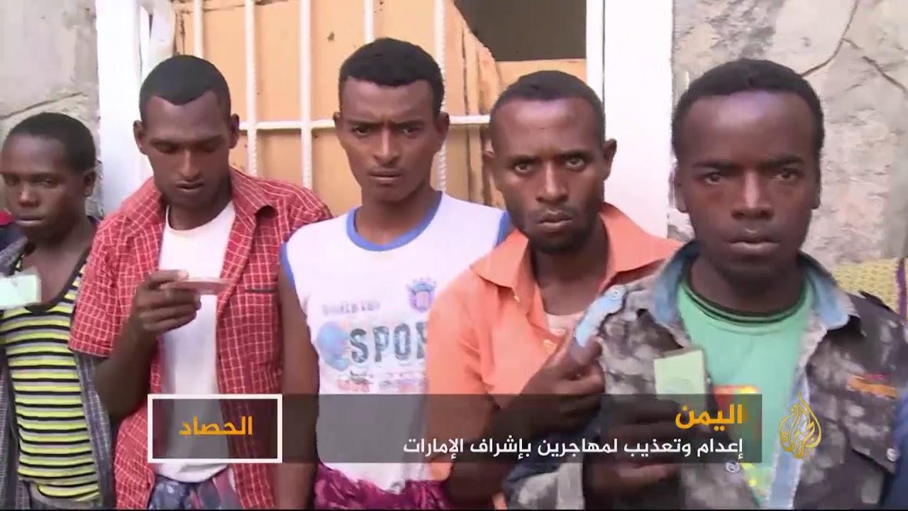 الجزيرة:اليمن: إعدام وتعذيب لمهاجرين بإشراف الإمارات