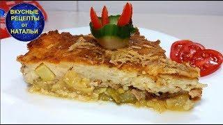 Запеканка из кабачков с фаршем и овощами. Быстрый и вкусный ужин.Рецепт