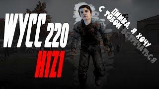 Wycc в H1Z1 (лучшее) (лучшие моменты) #7